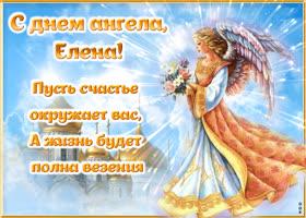 Открытка с днем ангела елена, пусть счастье окружает вас