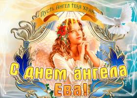 Картинка с днём ангела ева по церковному календарю
