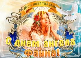 Открытка с днём ангела фаина по церковному календарю