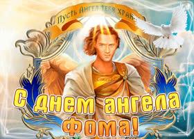 Открытка с днём ангела фома по церковному календарю