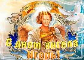 Открытка с днём ангела игорь по церковному календарю