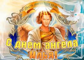 Открытка с днём ангела илья по церковному календарю