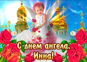Открытка с днём ангела инна— красивые розы