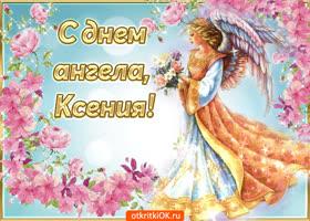 Открытка с днём ангела ксения поздравляю