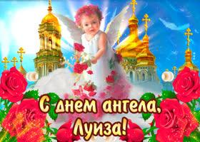 Картинка с днём ангела луиза — красивые розы