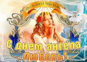 Открытка с днём ангела любовь по церковному календарю