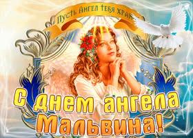 Открытка с днём ангела мальвина по церковному календарю