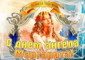 Открытка с днём ангела маргарита по церковному календарю