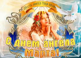 Открытка с днём ангела  марта по церковному календарю