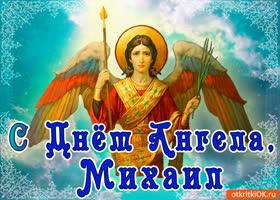 Открытка с днём ангела михаил