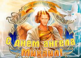 Открытка с днём ангела михаил по церковному календарю