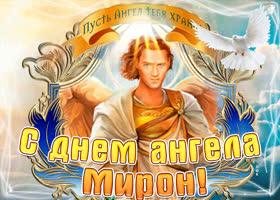 Открытка с днём ангела мирон по церковному календарю