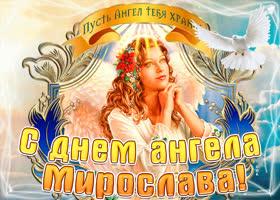 Открытка с днём ангела мирослава по церковному календарю