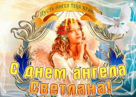 Открытка с днём ангела светлана по церковному календарю