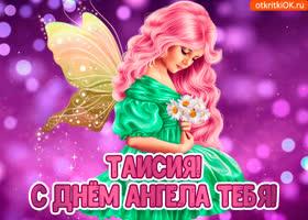 Открытка с днём ангела таисия