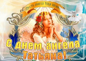 Открытка с днём ангела татьяна по церковному календарю