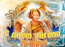 Открытка с днём ангела тимур по церковному календарю