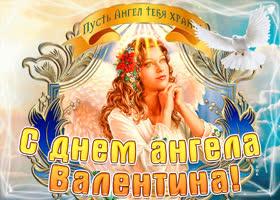 Картинка с днём ангела валентина по церковному календарю