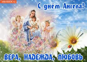 Открытка с днём ангела! вера, надежда, любовь!
