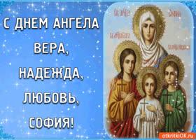 Открытка с днём ангела вера, надежда, любовь и матери софия!