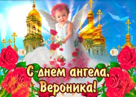 Открытка с днём ангела вероника— красивые розы