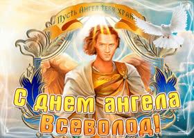 Открытка с днём ангела всеволод по церковному календарю