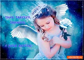Картинка с днём ангела танечки