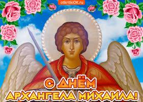 Картинка с днём архангела михаила
