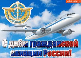 Картинка с днем авиации гражданской