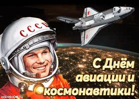 Открытка с днем авиации и космонавтики