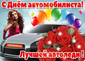 Картинка с днём автомобилиста в россии