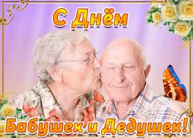 Открытка с днём бабушек и дедушек