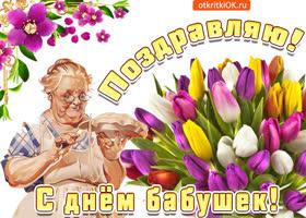 Открытка с днем бабушек, всегда веселой будь