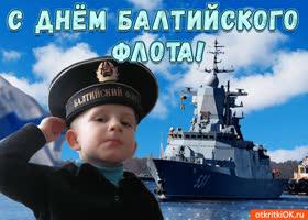 Картинка с днем балтийского флота