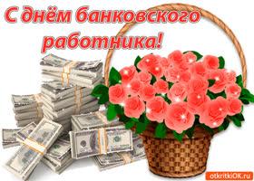 Открытка с днём банковского работника!
