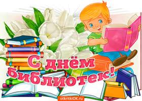 Картинка с днем библиотек