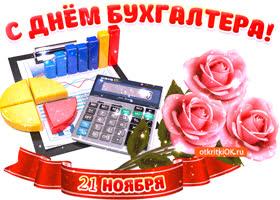 Открытка с днём бухгалтера в россии 21 ноября