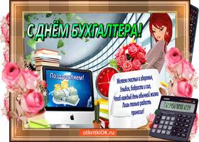 Картинка с днём бухгалтера! желаем счастья и здоровья!