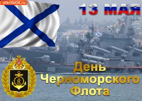 Открытка с днем черноморского флота