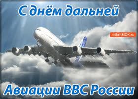Картинка с днём дальней авиации ввс россии