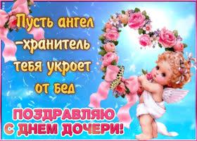 Открытка с днем дочери, пусть ангелочек укроет от бед