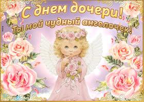 Картинка с днем дочери, ты мой чудный ангелочек