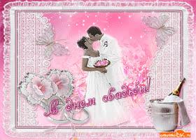 Картинка с днём долгожданной свадьбы