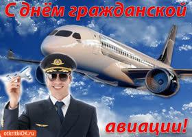 Картинка с днём гражданской авиации!