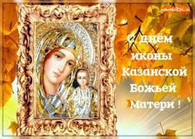 Открытка с днём иконы казанской открытка