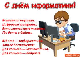 Картинка с днём информатики!