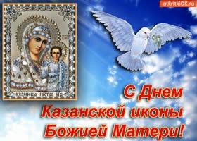 Открытка с днём казанской иконы божией матери!