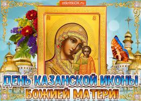 Открытка с днём казанской иконы божией матери 4 ноября