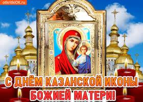 Открытка с днём казанской иконы божией матери