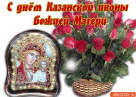 Картинка с днём казанской иконы божией матери!